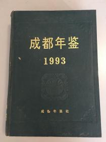 成都年鉴1993