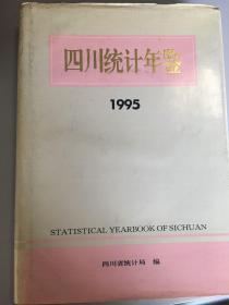 四川统计年鉴1995