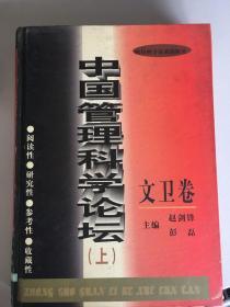 中国管理科学论坛文卫卷(上)