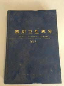 四川卫生年鉴(2001年)