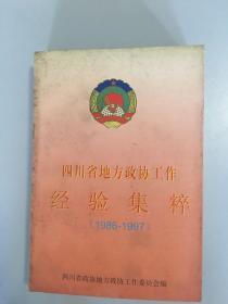 四川省地方政协工作经验集萃(1986-1997)