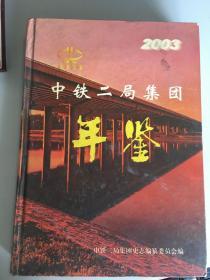 2003中铁二局集团年鉴