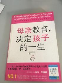 母亲教育决定孩子的一生
