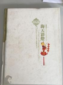 海天彩灯(中国自贡)