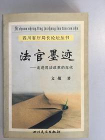 法官墨迹—走进司法改革的年代