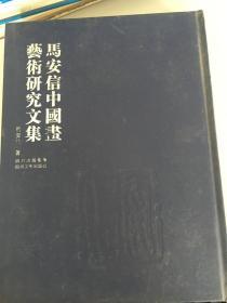 马安信中国画艺术研究文集(下)