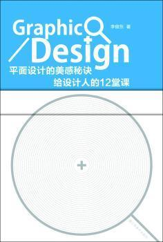 平面设计的美感秘诀:给设计人的12堂课