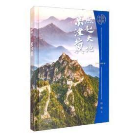 美丽中国:燕赵大地——京津冀