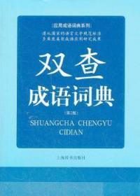 全新正版图书 双查成语词典-(第2版)余友三 上海辞书出版社9787532636396 汉语成语词典翰轩堂书社