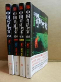 中国奇异档案记录 第1-4季