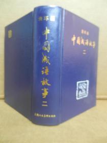 中国成语故事连环画 二