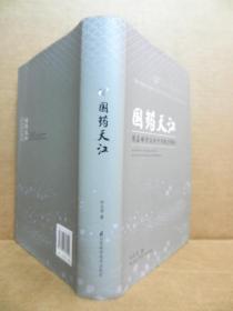 国药天江 : 周嘉琳背后的中药配方颗粒