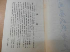 中国历代战争史