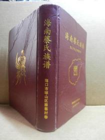 海南蔡氏族谱