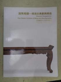 清隽明朗 明清古典家具精品(中国嘉德2016秋季拍卖会)