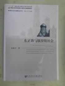 宗教与文化战略丛书:东正教与俄罗斯社会