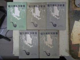 福尔摩斯探案集(全5册)
