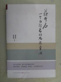 蒋介石 一个力行者的思想资源