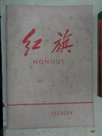 红旗  (1965年合订本)
