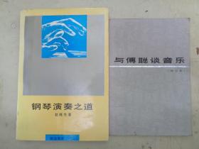 《钢琴演奏之道》《与傅聪谈音乐(修订本)》【2册合售】