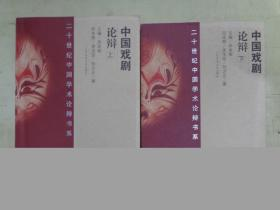 中国戏剧论辩(上下)