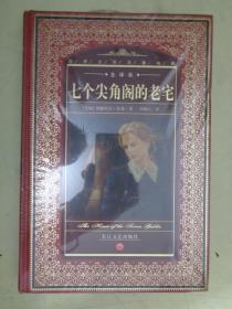 七个尖角阁的老宅(全译本)【未开封】