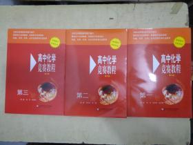 高中化学竞赛教程(第一分册、第二分册、第三分册)第三版【3册合售】