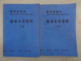 考研参考书《数学分析题解》(上下册)