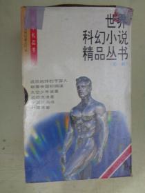 世界科幻小说精品丛书第一辑(六本全)