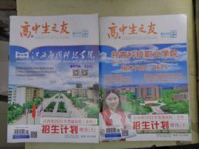 高中生之友 2021年高考天地:江西省2021年普通高校(专科、本科)招生计划 增刊(上下册)