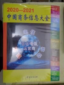 2020——2021 中国商务信息大全(上下册)【未开封】