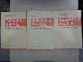 列宁主义基本问题、邓小平理论基本问题、毛泽东思想基本问题【3册合售】