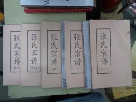 张氏宗谱:一、二、四、七、八【5册合售】