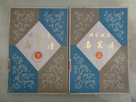 北京饭店名菜谱(上下册)