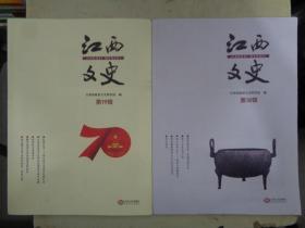 江西文史 第18、19辑【2拆合售】