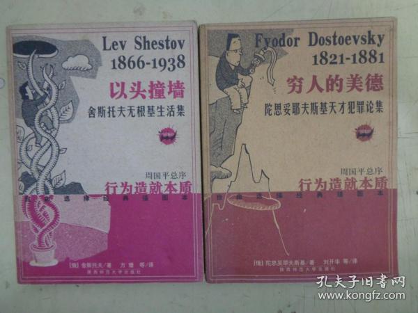 《穷人的美德:陀思妥耶夫斯基天才犯罪论集》《以头撞墙:舍斯托夫无根基生活集》【2册合售】