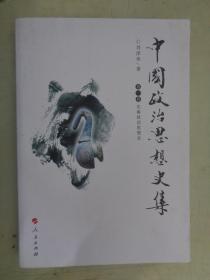 中国政治思想史集(第一卷):先秦政治思想史