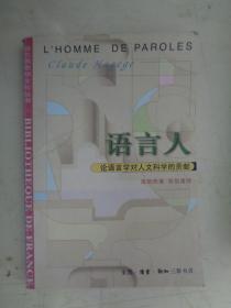 语言人:论语言学对人文科学的贡献