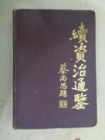 续资治通鉴(3)