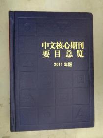 中文核心期刊要目总览 2011年版