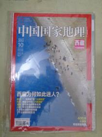 中国国家地理西藏10月特刊(未开封)