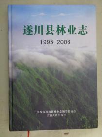 遂川县林业志 1995——2006