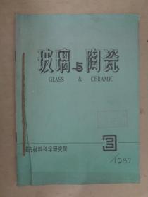 玻璃与陶瓷 1987年第3、4期、1988年第1、2期【4册合售】