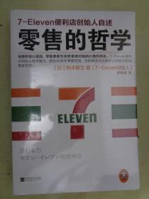 零售的哲学 7 eleven便利店创始人自述(011)、零售心理战7 eleven便利店创始人自述(012)【2本合售】未开封