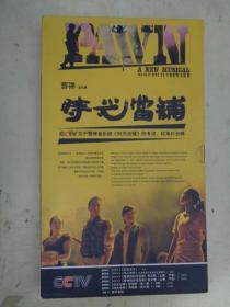 《时光当铺》(曹禅音乐剧)全7碟DVD