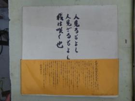 武者小路实笃画文集(2)东洋の美术家