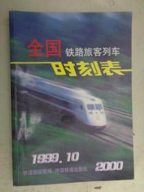 全国铁路旅客列车时刻表  1999.10  2000