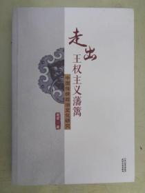 走出王权主义藩篱 中国传统政治文化研究