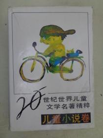 20世纪世界儿童文学名著精粹:儿童小说卷