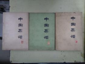 中国菜谱(广东、浙江、北京)